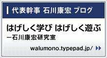 はげしく学び はげしく遊ぶ-石川康宏研究室