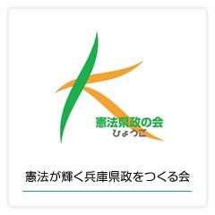 http://www.hyogo-kenpo-kensei.com/_cms/wp-content/themes/hyogo-kenpo-kensei/_share/img/wid-site-logo.png
