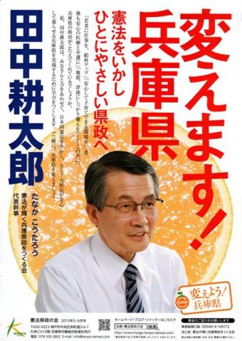 20130426 田中耕太郎リーフ表