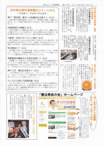 20130610 ニュース14号 2面