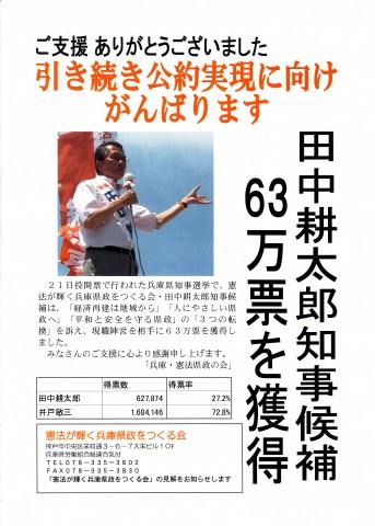 20130722 選挙結果宣伝チラシ
