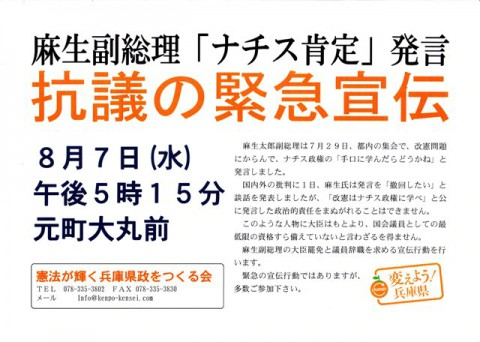 20130807 緊急宣伝案内チラシ