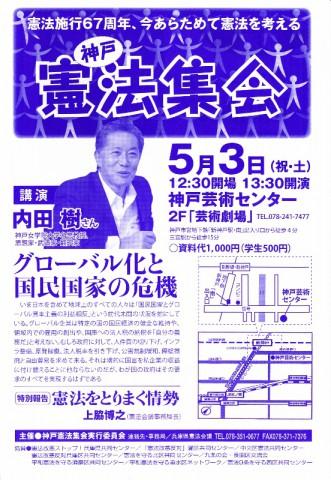 20140503 神戸憲法集会チラシ (552x800)