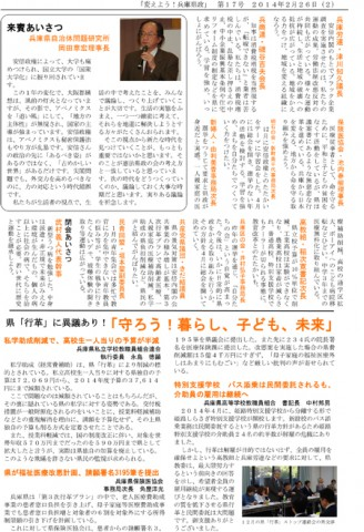ニュース17号 1面 (450×678)