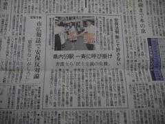20150725 神戸新聞