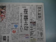 20150921 神戸 共同調査