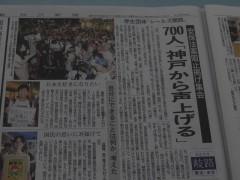 20150808 神戸