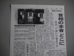 20150815 神戸 アベ談話