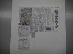20150830 神戸社会面
