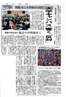 20150715 神戸新聞 (546x800)