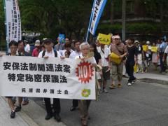 20150829 弁護士会神戸集会2