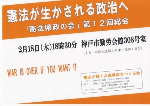 20160218 総会ビラ (800x566)