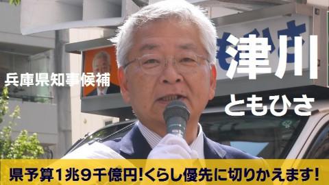 津川バナー県予算