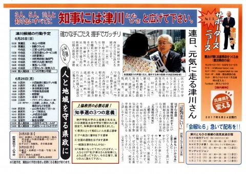 20170624 ニュース