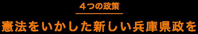 4つの政策|憲法をいかした新しい兵庫県政を